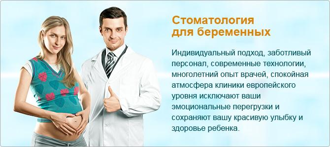 Лечение зубов беременным в минске отзывы 64